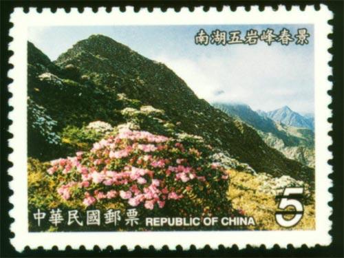 特444 臺灣山岳郵票一南湖大山