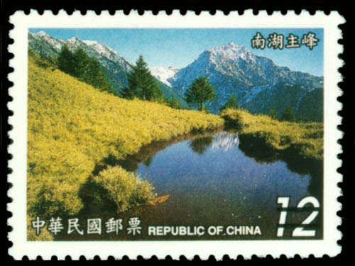 (特444.3)特444 臺灣山岳郵票一南湖大山