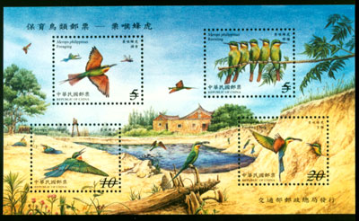 (特447.5)特447保育鳥類郵票—栗喉蜂虎