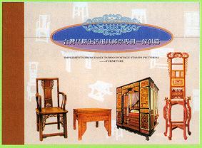 (郵票專冊)特448 臺灣早期生活用具郵票—傢俱
