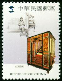 特448 臺灣早期生活用具郵票—傢俱