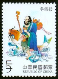 (特449.1)特449 中國民間故事郵票—八仙過海(上輯)