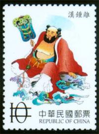 (特449.3)特449 中國民間故事郵票—八仙過海(上輯)