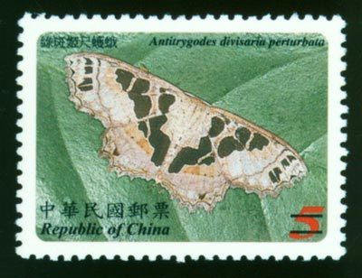Sp.450 Taiwanese Moths Postage Stamps