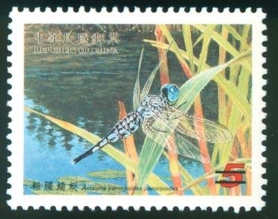 (特451.2)特451 臺灣蜻蜓郵票一池塘蜻蜓