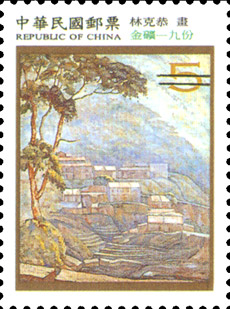 特454 臺灣近代畫作郵票(92年版)