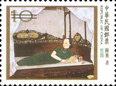 (特454.3)特454 臺灣近代畫作郵票(92年版)
