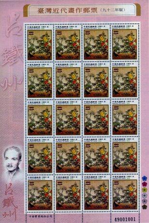 (特454.1 大全張 )特454 臺灣近代畫作郵票(92年版)