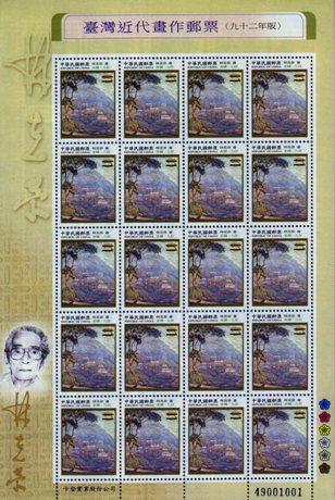 (特454.2 大全張 )特454 臺灣近代畫作郵票(92年版)