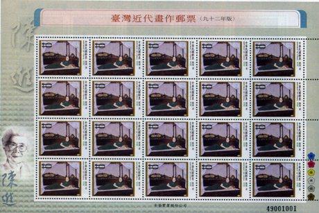 (特454.3 大全張 )特454 臺灣近代畫作郵票(92年版)