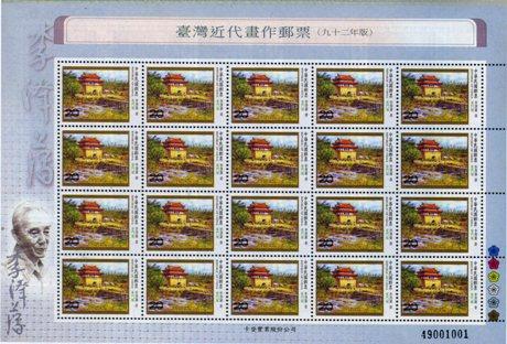 (特454.4 大全張 )特454 臺灣近代畫作郵票(92年版)