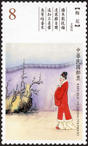 Sp.697 Classical Chinese Poetry Postage Stamps (Issue of 2020)