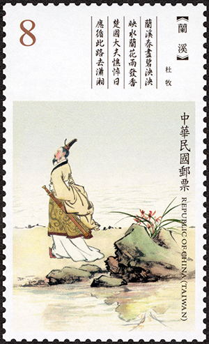 (Sp.697.2)Sp.697 Classical Chinese Poetry Postage Stamps (Issue of 2020)