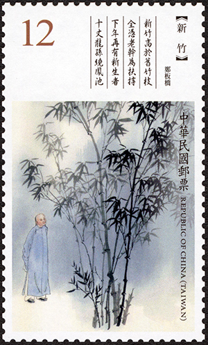 (Sp.697.3)Sp.697 Classical Chinese Poetry Postage Stamps (Issue of 2020)