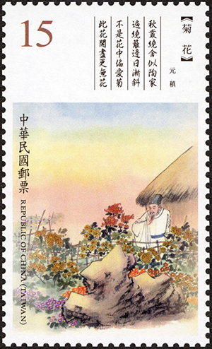 (Sp.697.4)Sp.697 Classical Chinese Poetry Postage Stamps (Issue of 2020)