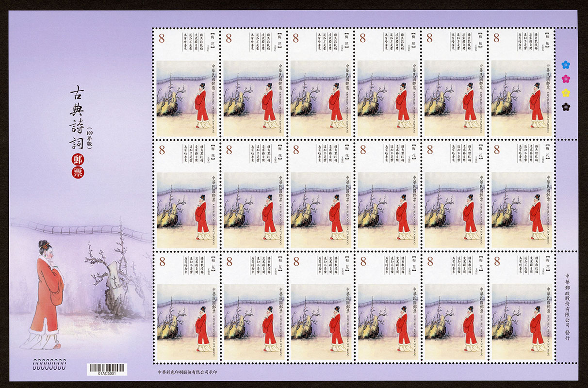 (Sp.697.10)Sp.697 Classical Chinese Poetry Postage Stamps (Issue of 2020)