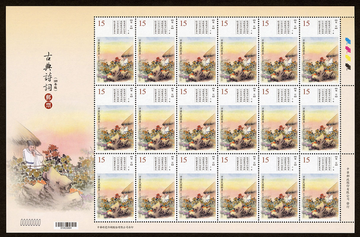 (Sp.697.40)Sp.697 Classical Chinese Poetry Postage Stamps (Issue of 2020)