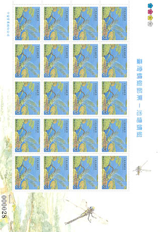 ()Sp.451 Taiwan Dragonflies Postage Stamps-Pond Dragonflies