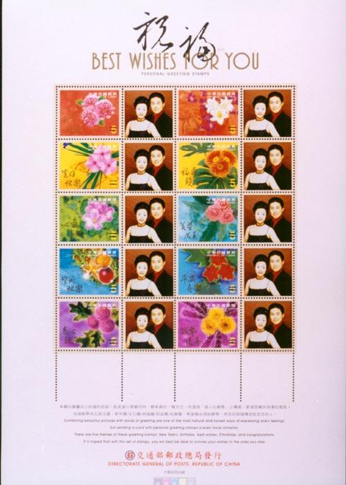 (大全張)常119 祝福郵票