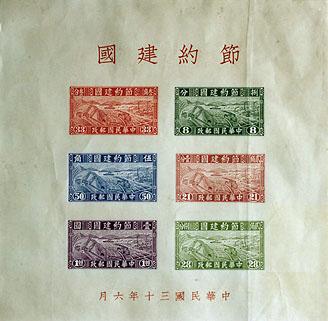 特001節約建國郵票