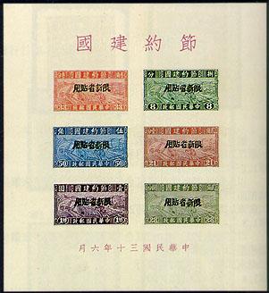 特新001節約建國「限新省貼用」郵票