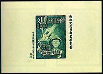 Commemorative 33 4th Postal Day Stamp Exhibition Commemorative Issue Souvenir Sheets (1952)