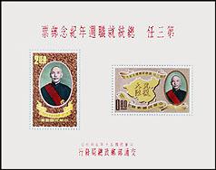 紀070第3任總統就職週年紀念郵票
