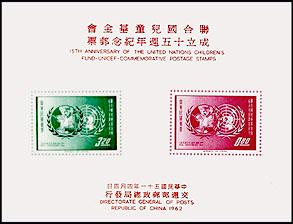 紀076聯合國兒童基金會成立15週年紀念郵票