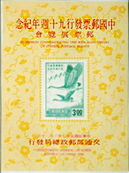 Commemorative 117 Exhibition Commemorating the 90th Anniversary of Chinese Postage Stamps Souvenir Sheet (1968)