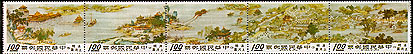 Special 53 A City of Cathay - A Famous Handscroll Painting in the Palace Museum- Stamps (1968)