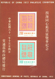 Commemorative 144 Republic of China 1972 Philatelic Exhibition Commemorative Issue Souvenir Sheet (1972)