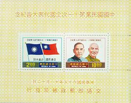 紀161中國國民黨第11次全國代表大會紀念郵票