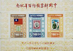紀166中國郵票發行百年紀念郵票