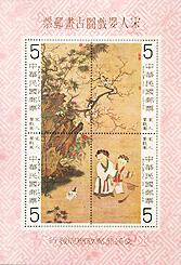 特150宋人嬰戲圖古畫郵票