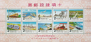 Special 165 Completion of Ten Major Construction Projects Postage Stamps & Souvenir Sheet (1980)