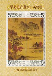 特166明仇英山水畫古畫郵票