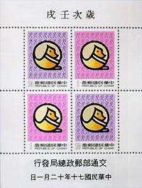 特178新年郵票(70年版)