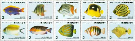特234臺灣產珊瑚礁魚類郵票