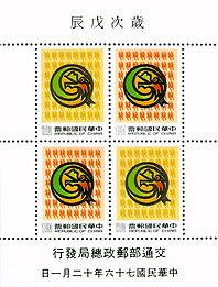 特252新年郵票(76年版)