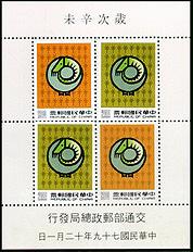 特287新年郵票(79年版)