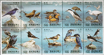 Special 296 Taiwan Stream Birds Postage Stamps (1991)