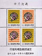 特299新年郵票(80年版)