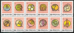 Special 302 Chinese Zodiac Postage Stamps (1992)