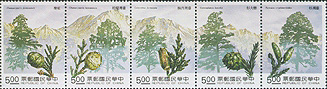 Special 303 Taiwan Forest Resources Postage Stamps (Issue of 1992)