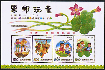 Commemorative 236 A Commemorative Souvenir Sheet for Chinese Stamp Exhibition-Hong Kong (1992)