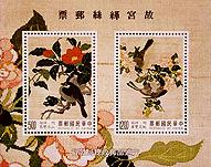 特310故宮緙絲郵票
