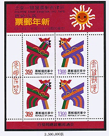 Commemorative 237 A Commemorative Souvenir Sheet for Philippine Stamp Exhibition 1992 - Taipei (1992)