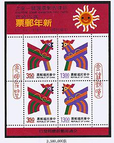 紀237「菲律賓郵票展覽-臺北」紀念郵票小全張