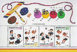特319 童玩郵票(82年版)