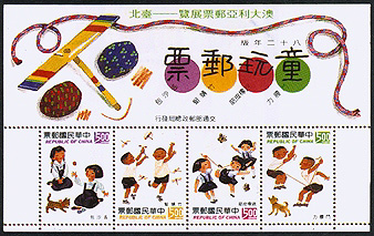 Commemorative 239 A Commemorative Souvenir Sheet for Australian Stamp Exhibition 1993 Taipei (1993)